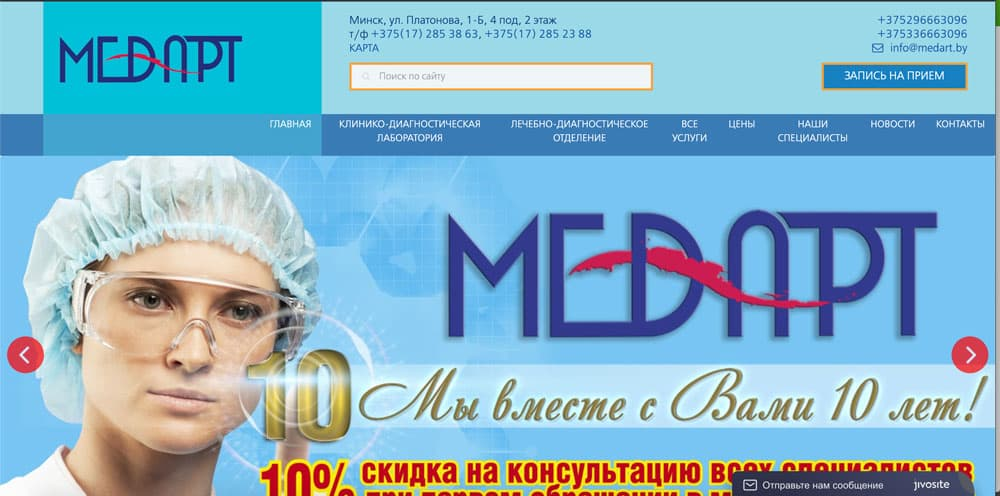 продвижение медицинского центра медарт