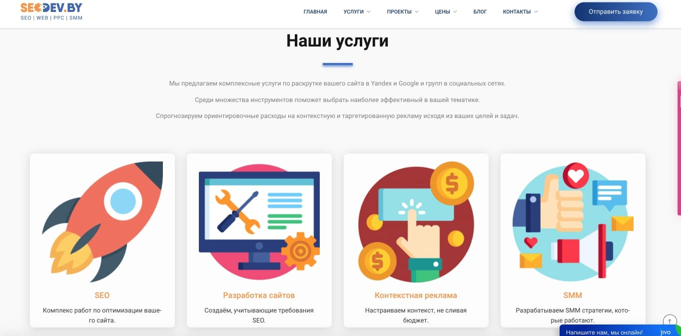 оптимизация раздела сайта