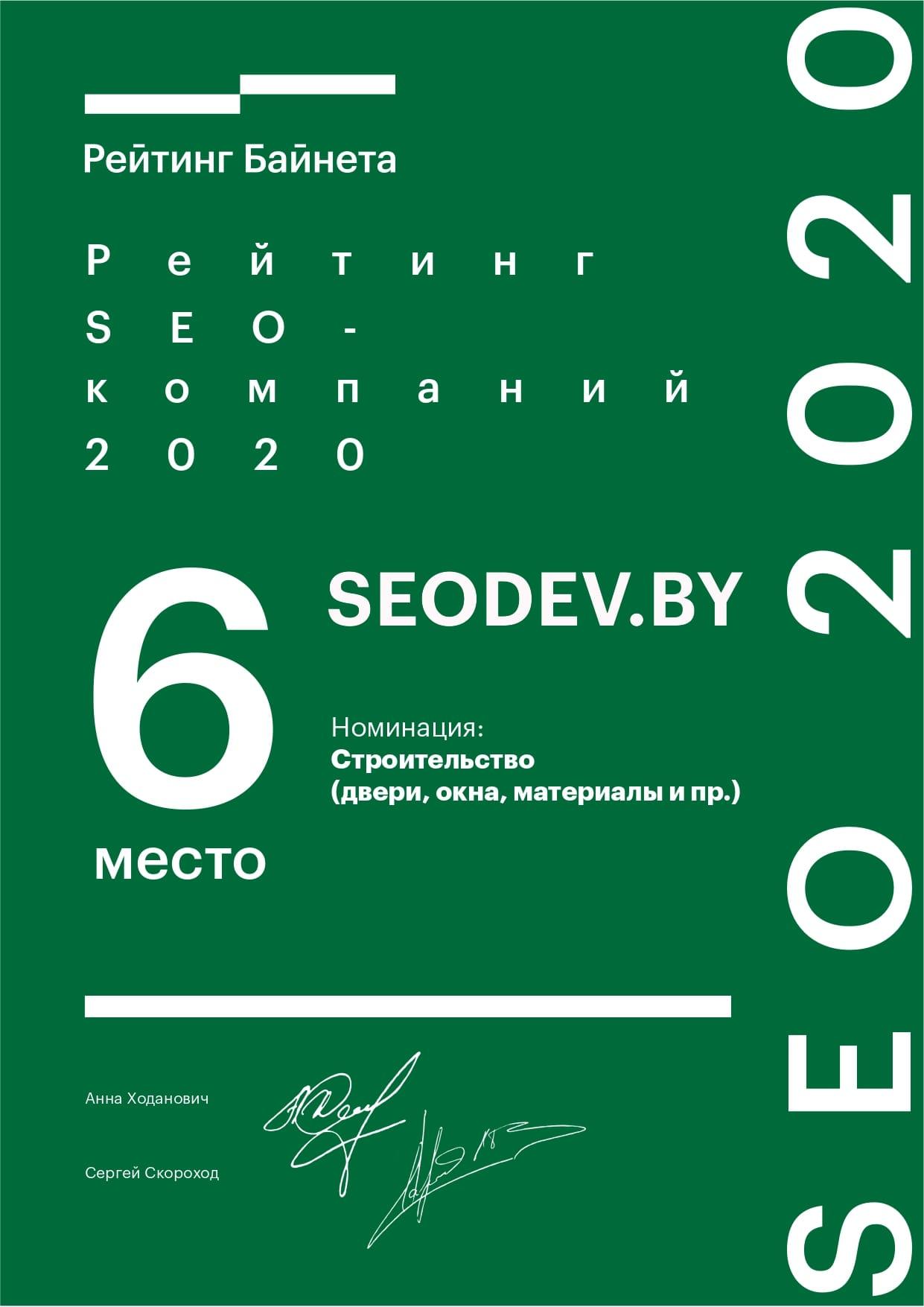 SEO_spec_page-0002