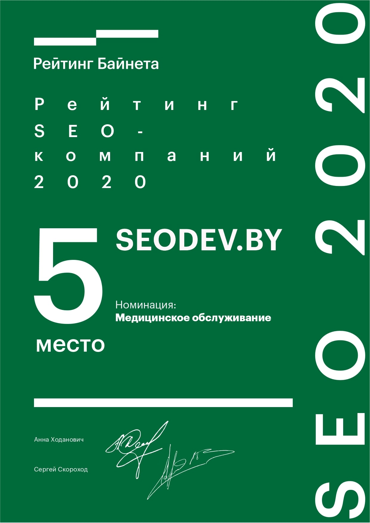 SEO_spec_page-0003