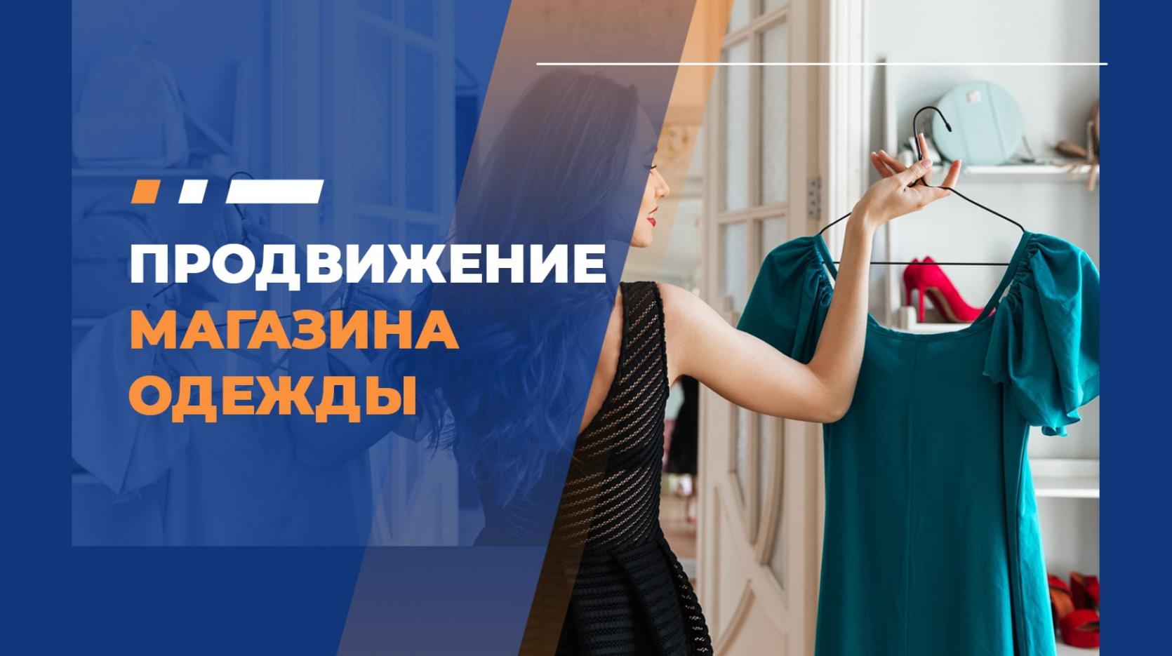 magazin-odezhda