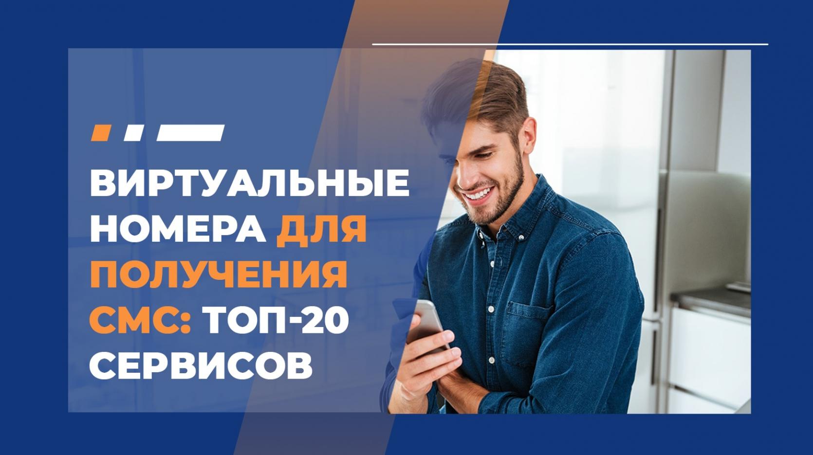 sms-activ